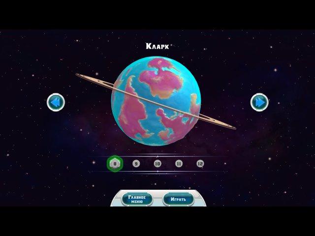 Далекие планеты. Коллекционное издание скриншот 4