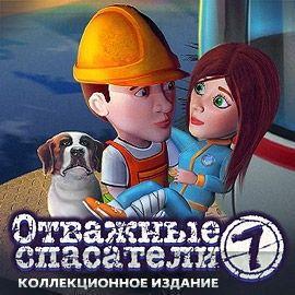 Отважные спасатели 0. Коллекционное издание