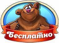 Подробнее об игре Веселая ферма. Остров безумного медведя