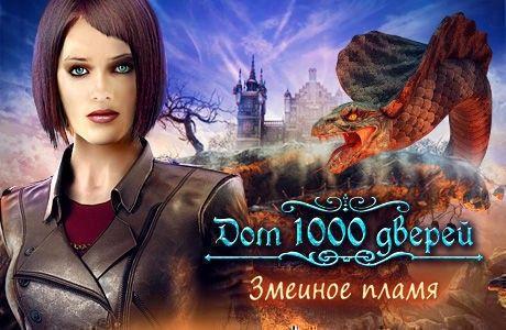 Дом 1000 дверей. Змеиное пламя