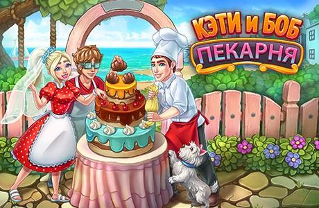Кэти и Боб. Пекарня