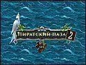 Бесплатная игра Пиратский пазл 2 скриншот 1