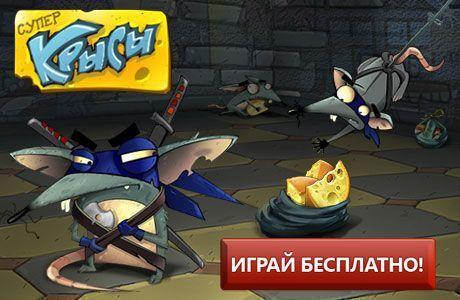 Суперкрысы
