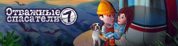 rescue team 7 586x152 - Отважные спасатели 7