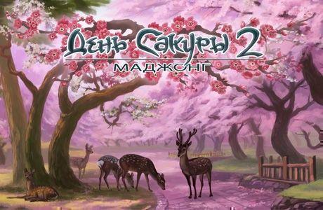 День сакуры 2. Маджонг