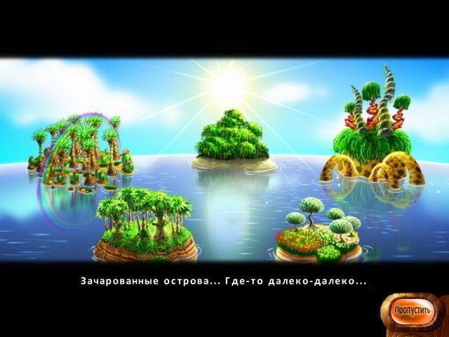 Зачарованные острова